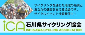 石川県サイクリング協会