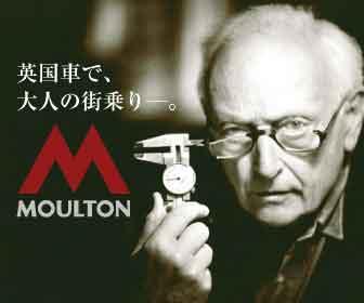 モールトン自転車