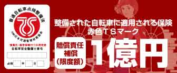 整備された自転車に適用される保険「赤色」TSマーク