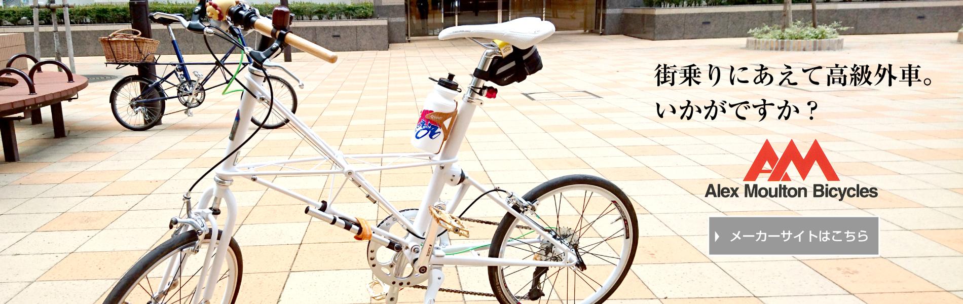 街乗りにあえて高級外車いかがですか?アレックスモールトン自転車