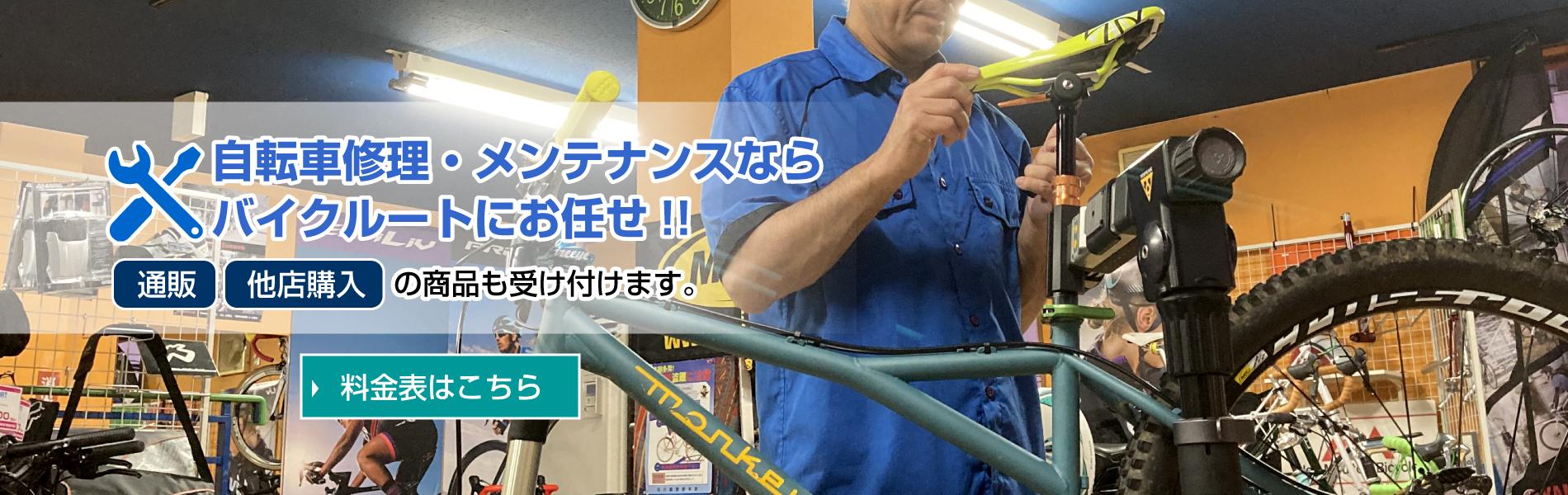 自転車修理・メンテナンスならバイクルートにお任せ!